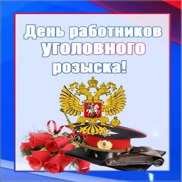 Поздравления с днем розыска картинки, красотка надписью иришка