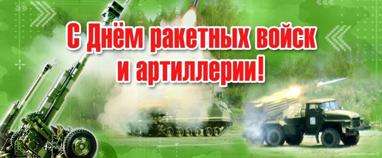 День ракетных войск и артиллерии (Украина)   праздник 001