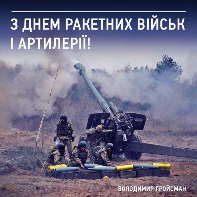 День ракетных войск и артиллерии (Украина)   праздник 004