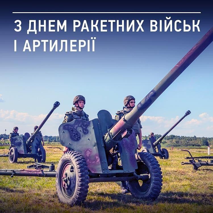 День ракетных войск и артиллерии (Украина)   праздник 007