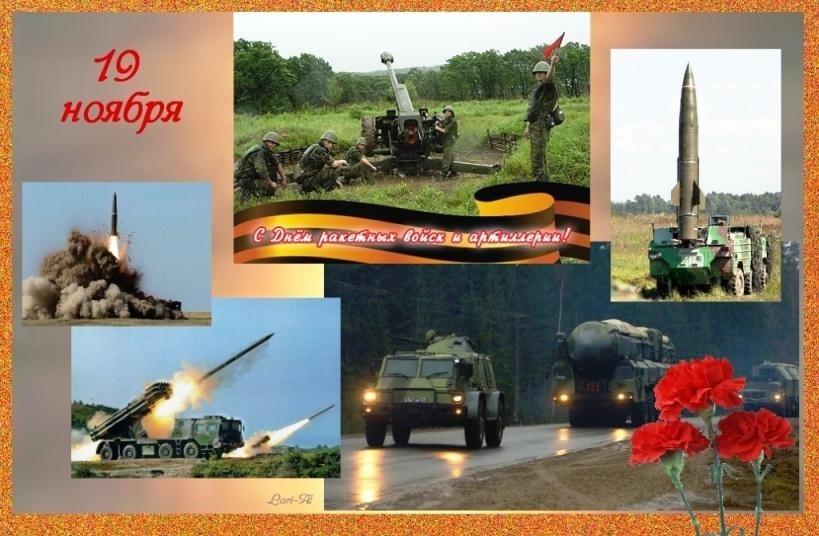 День ракетных войск и артиллерии (Украина)   праздник 009