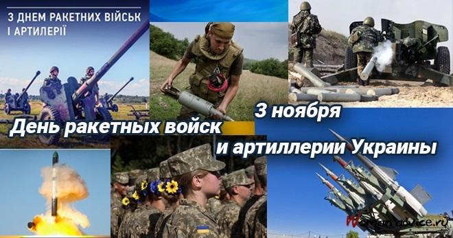 День ракетных войск и артиллерии (Украина)   праздник 010