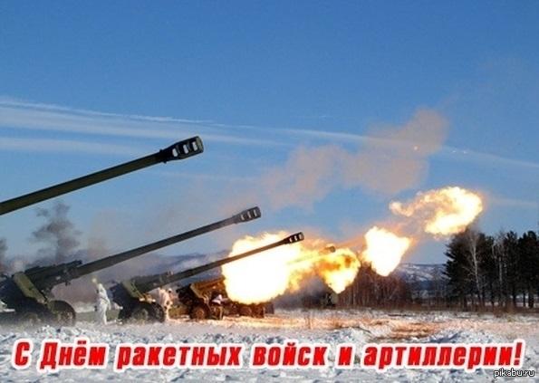 День ракетных войск и артиллерии (Украина)   праздник 013