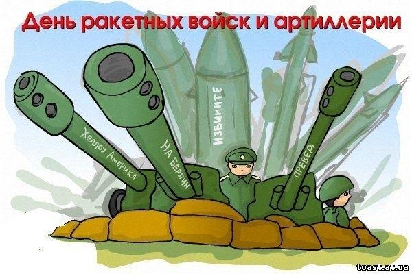День ракетных войск и артиллерии (Украина)   праздник 014