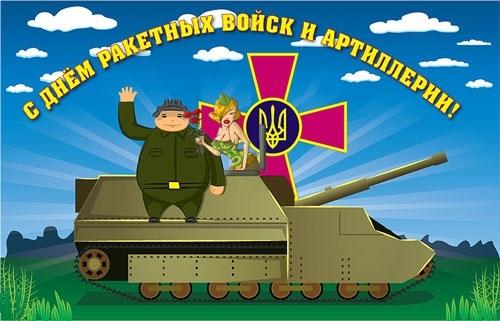 День ракетных войск и артиллерии (Украина)   праздник 016