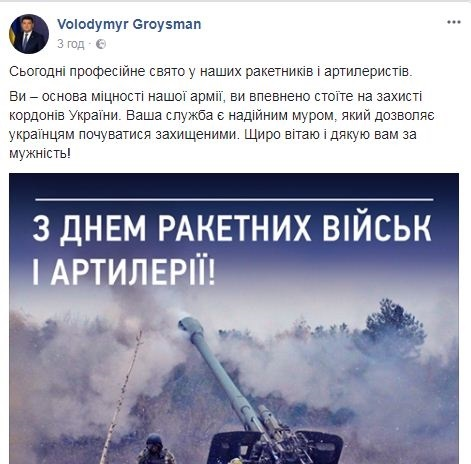 День ракетных войск и артиллерии (Украина)   праздник 017