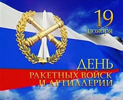 День ракетных войск и артиллерии 019