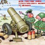 Каталог открыток | День ракетных войск стратегического назначения РФ
