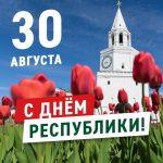 Картинки с надписями на День республики