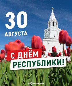 День республики 022