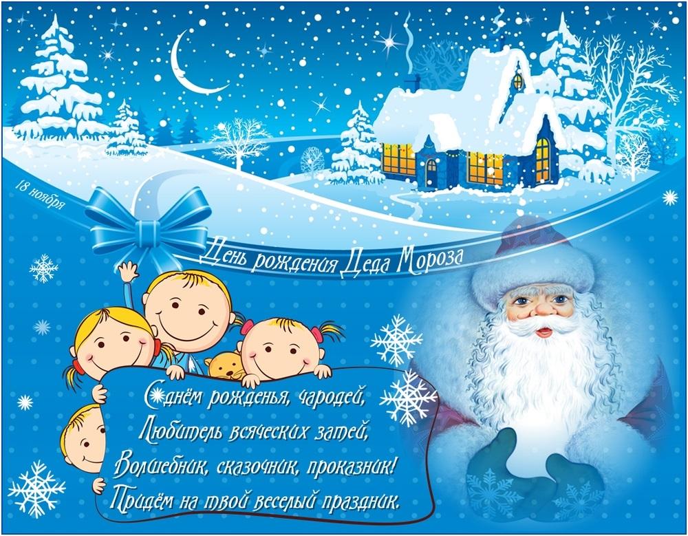 День рождения Деда Мороза 021