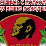 Картинки с надписями на День рождения Комсомола