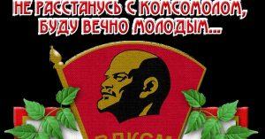 День рождения Комсомола 025