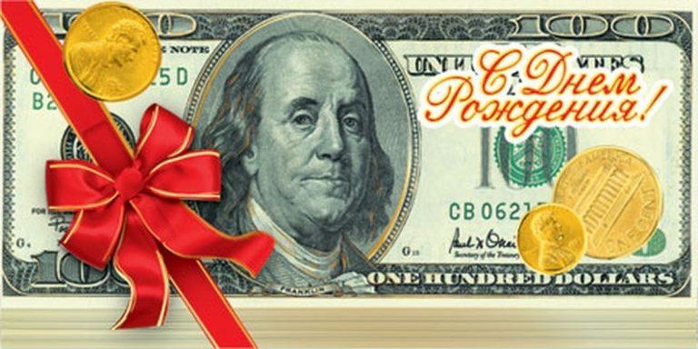 Деньги с днем рождения картинки