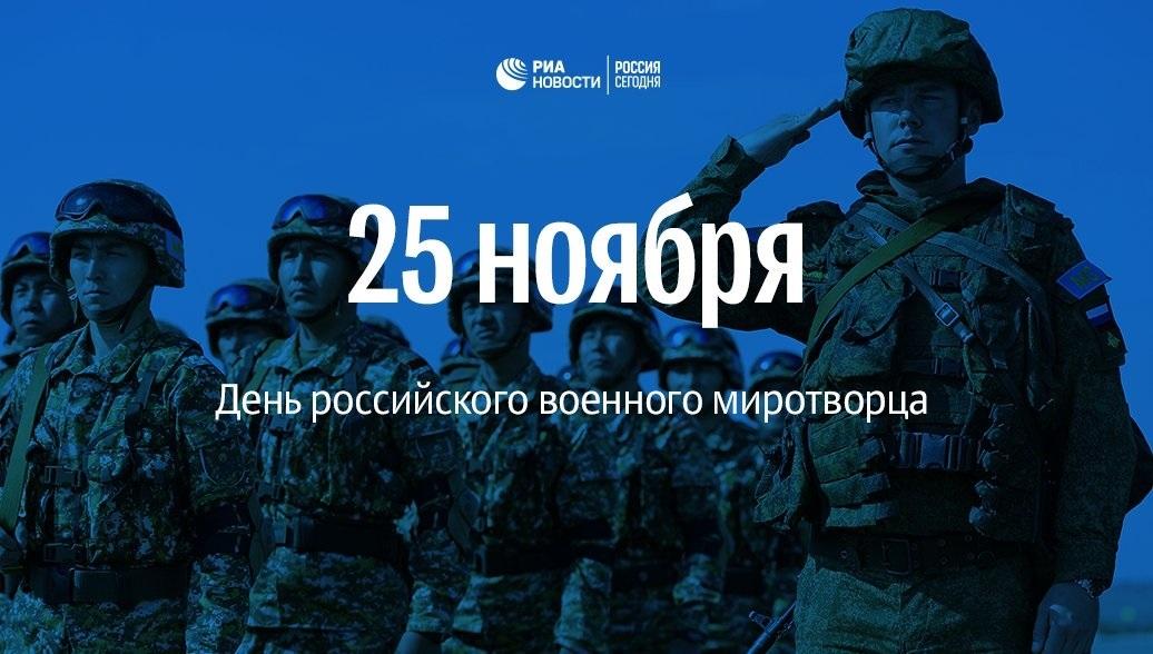 День российского военного миротворца 002