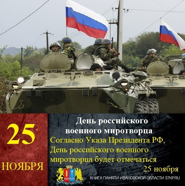 День российского военного миротворца 005