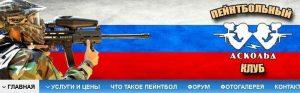 День российского пейнтбола 019