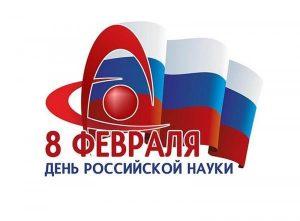 День российской науки 022