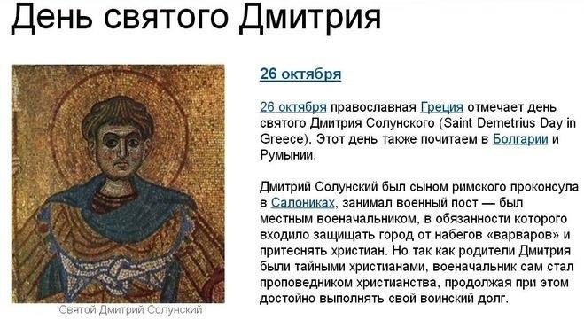 Картинки с днем дмитрия солунского