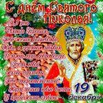 Открытки | День святого Николая Чудотворца