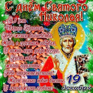 День святого Николая Чудотворца 019