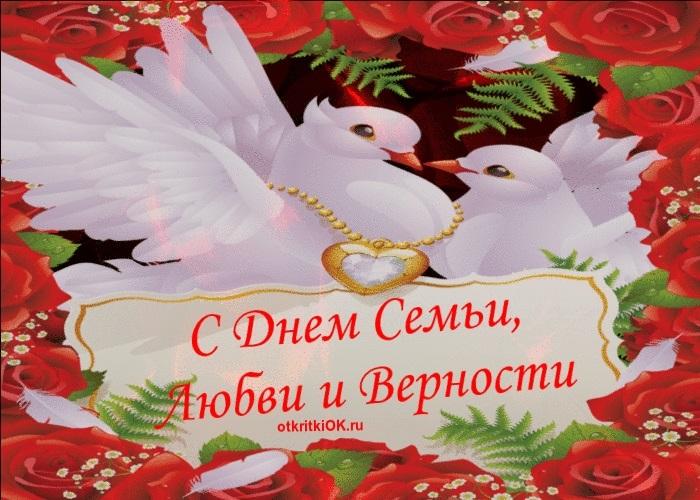 День семьи, любви и верности (Россия) 001