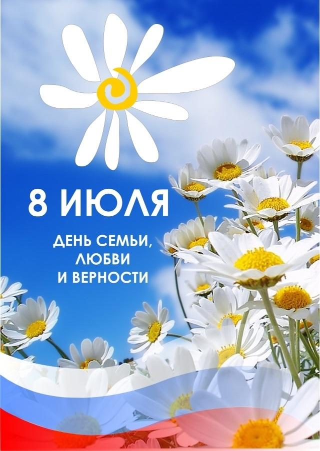 День семьи, любви и верности (Россия) 003