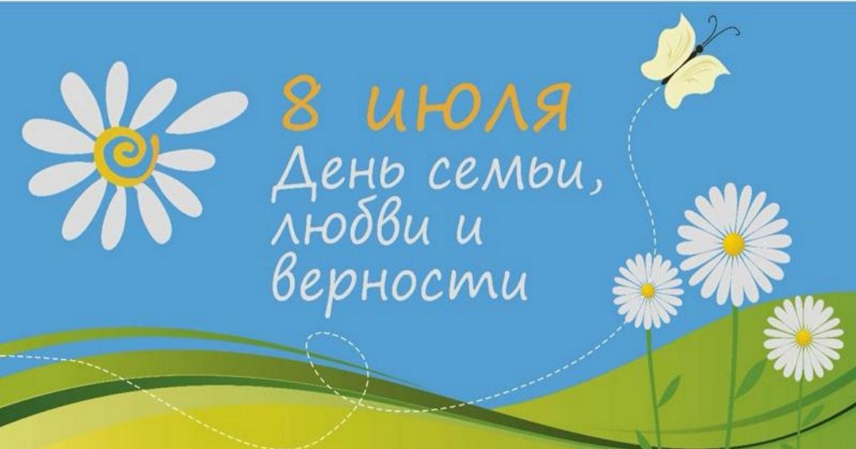 День семьи, любви и верности (Россия) 005