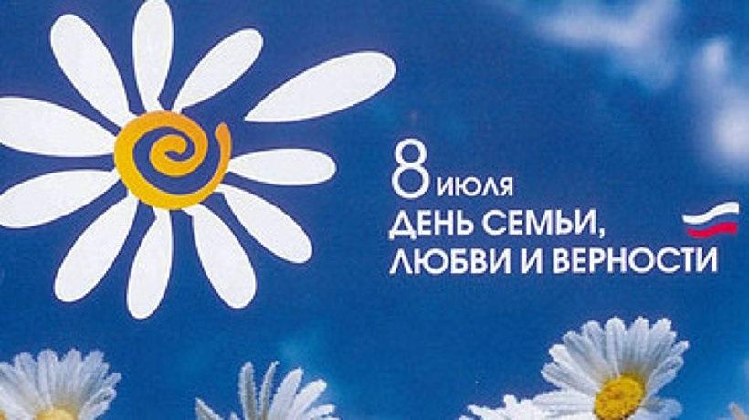 День семьи, любви и верности (Россия) 009