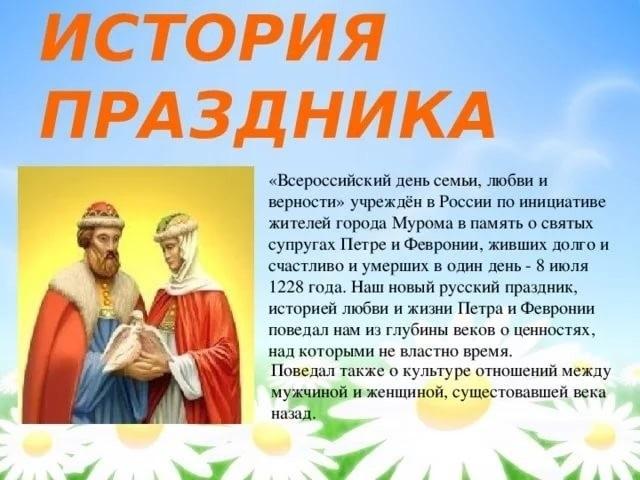 День семьи, любви и верности (Россия) 010