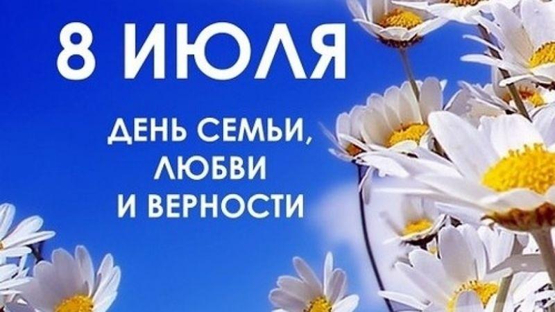 День семьи, любви и верности (Россия) 011