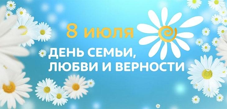 День семьи, любви и верности (Россия) 012