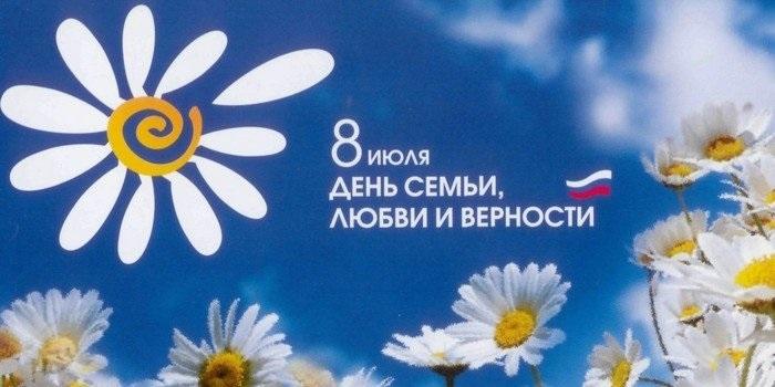 День семьи, любви и верности (Россия) 014
