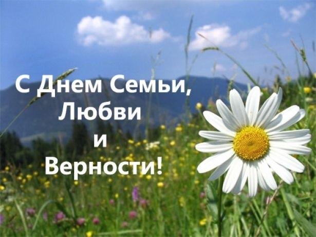 День семьи, любви и верности (Россия) 015