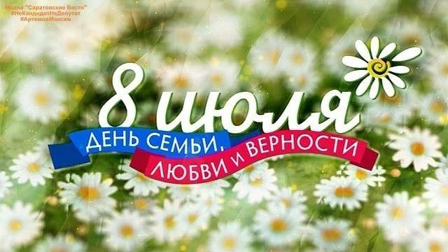 День семьи, любви и верности (Россия) 016