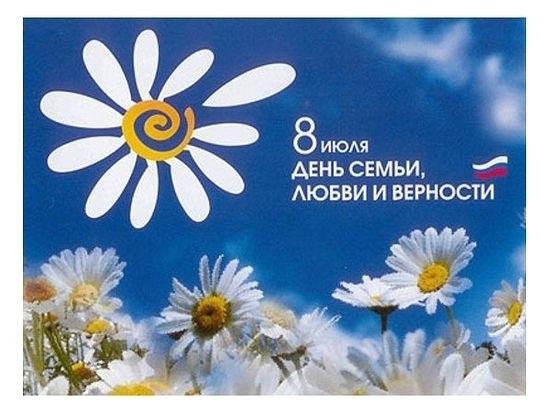 День семьи, любви и верности (Россия) 017