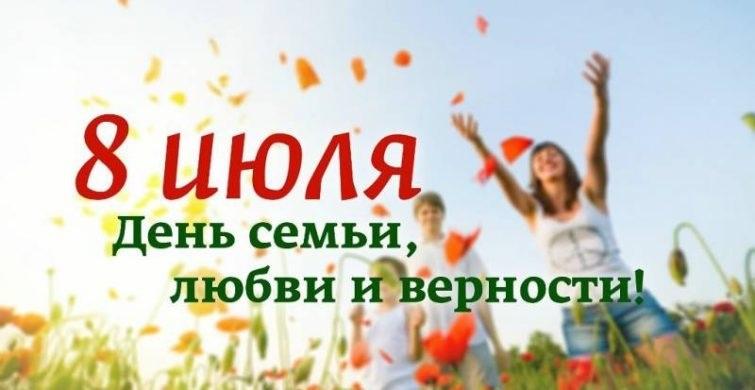 День семьи, любви и верности (Россия) 018