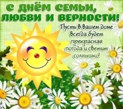 День семьи, любви и верности (Россия) 020