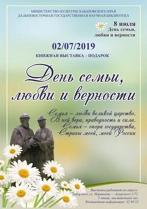 День семьи, любви и верности (Россия) 021
