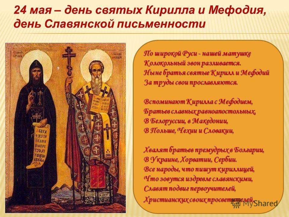 День славянских апостолов Кирилла и Мефодия 002