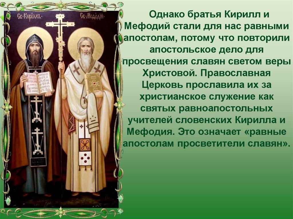 День славянских апостолов Кирилла и Мефодия 003