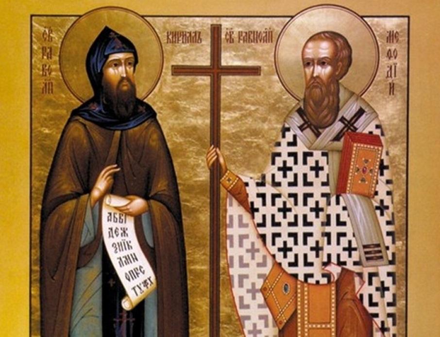 День славянских апостолов Кирилла и Мефодия 004