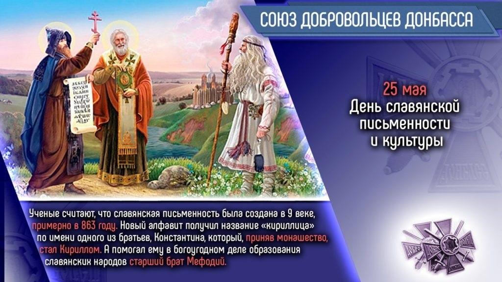 День славянских апостолов Кирилла и Мефодия 007