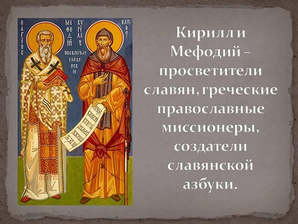 День славянских апостолов Кирилла и Мефодия 008