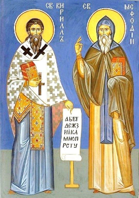 День славянских апостолов Кирилла и Мефодия 009