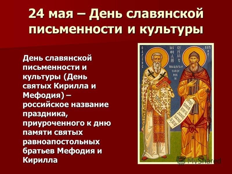 День славянских апостолов Кирилла и Мефодия 011