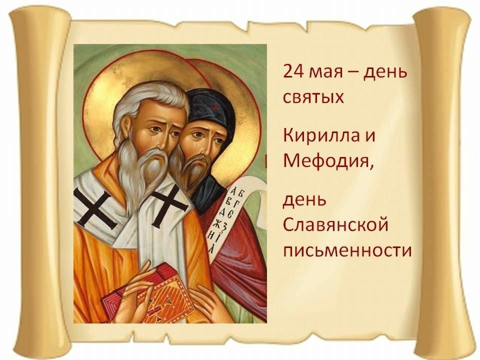 День славянских апостолов Кирилла и Мефодия 014