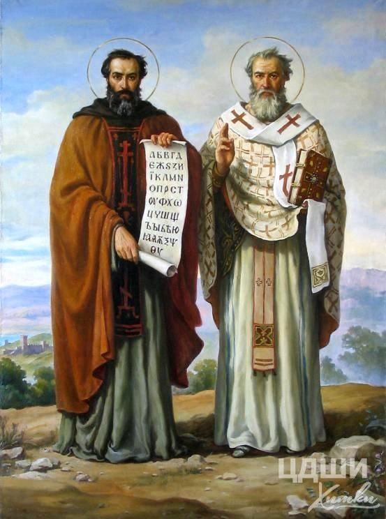 День славянских апостолов Кирилла и Мефодия 015