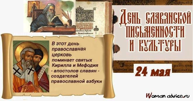День славянских апостолов Кирилла и Мефодия 017