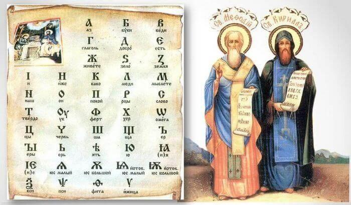 День славянских апостолов Кирилла и Мефодия 018